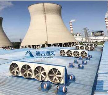 宜兴发电厂屋顶风机降温,热电厂玻璃钢屋顶风机降温案例