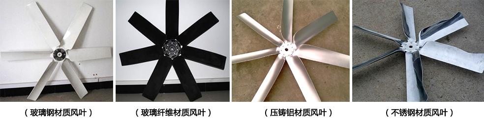 苏州负压风机玻璃钢风叶_尼龙风叶_不锈钢_铝合金风叶