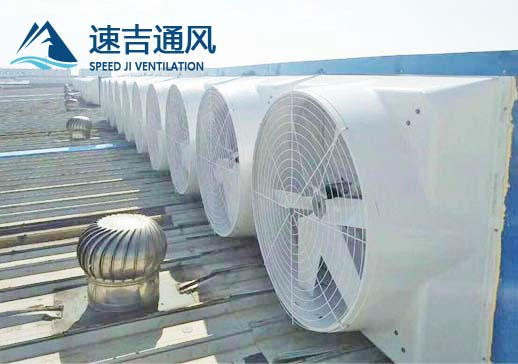 湖州木业厂屋顶风机带弯头底座屋面安装排风机工程